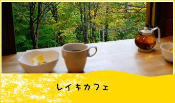 レイキカフェ