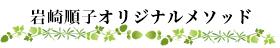 元の氣塾 on facebook